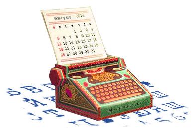Kalendar_45